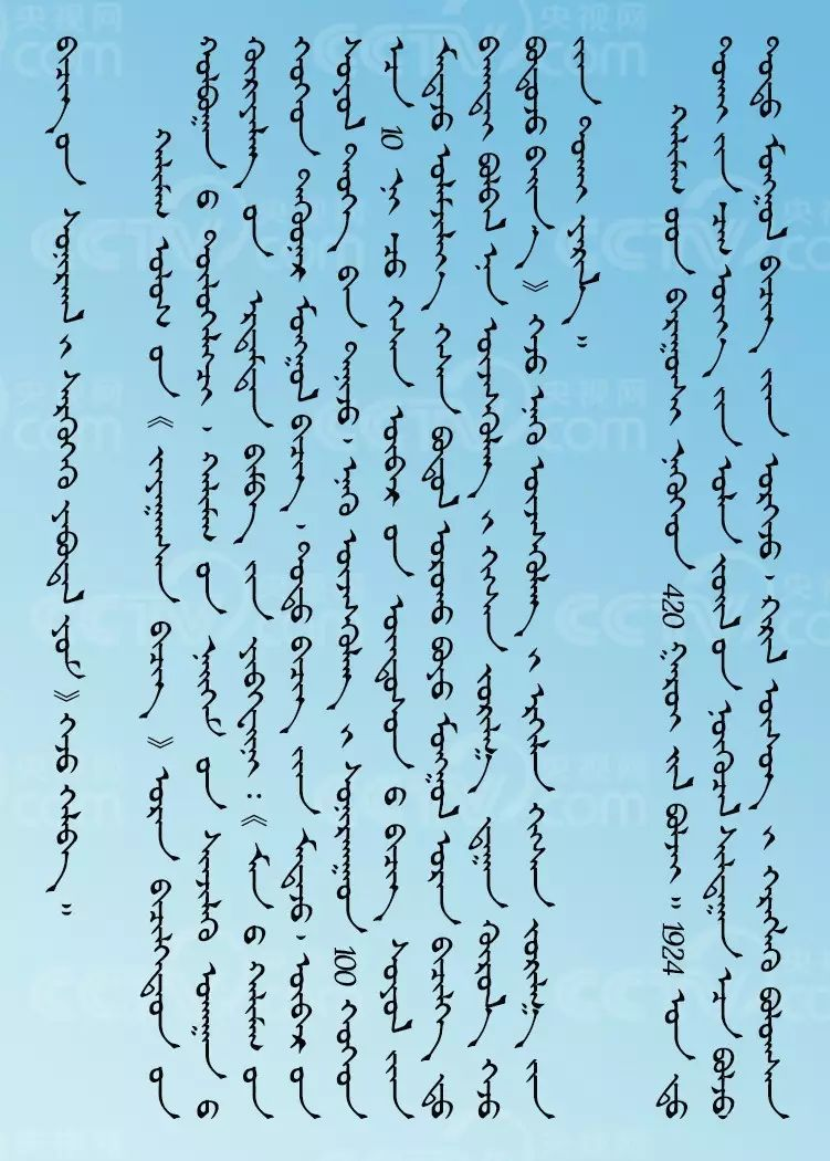卡尔梅克共和国首次举办蒙古书法展览 第7张