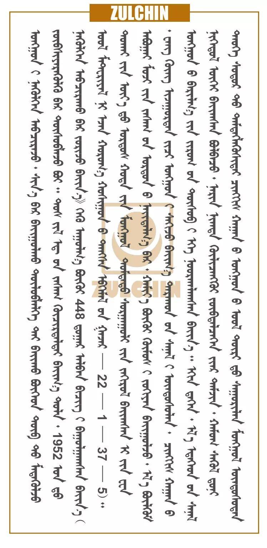 成吉思汗陵的建造与设计过程  (蒙古文) 第4张 成吉思汗陵的建造与设计过程  (蒙古文) 蒙古设计