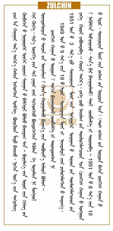 成吉思汗陵的建造与设计过程  (蒙古文) 第3张 成吉思汗陵的建造与设计过程  (蒙古文) 蒙古设计