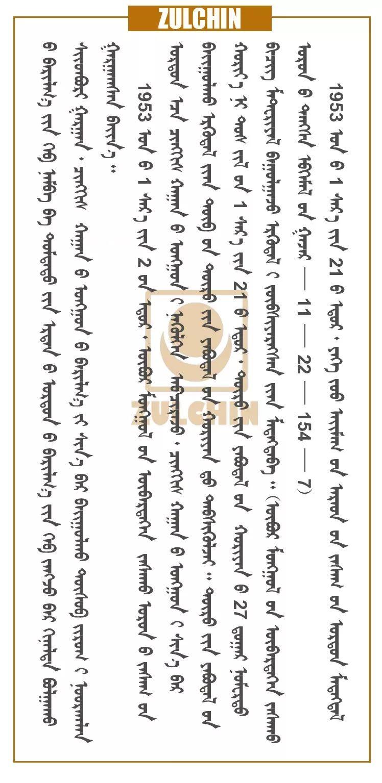 成吉思汗陵的建造与设计过程  (蒙古文) 第5张 成吉思汗陵的建造与设计过程  (蒙古文) 蒙古设计