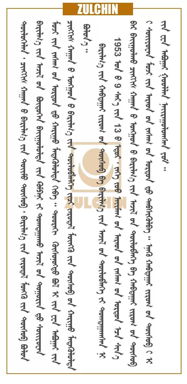 成吉思汗陵的建造与设计过程  (蒙古文) 第8张 成吉思汗陵的建造与设计过程  (蒙古文) 蒙古设计