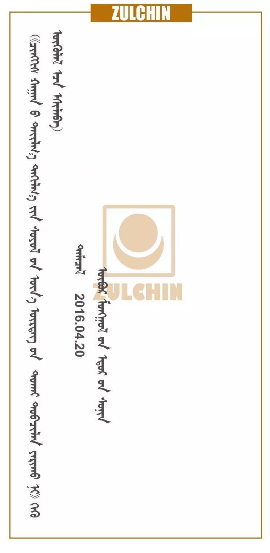 成吉思汗陵的建造与设计过程  (蒙古文) 第15张 成吉思汗陵的建造与设计过程  (蒙古文) 蒙古设计