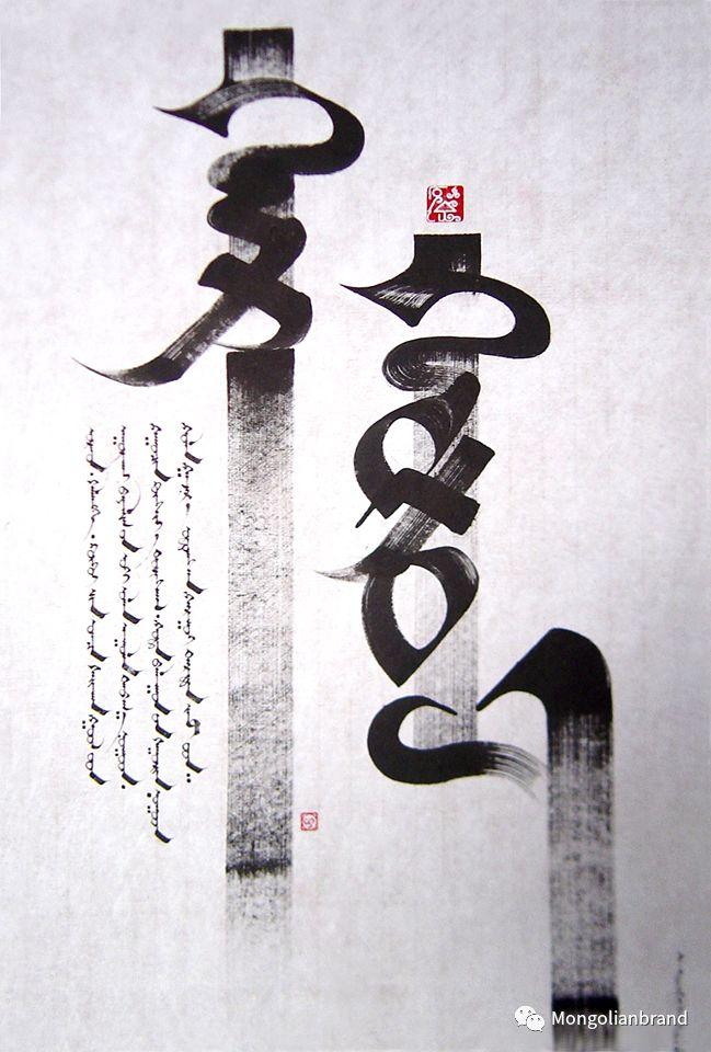 同样是竖体蒙古文,蒙古国的书法与我们不一样【组图】 第7张
