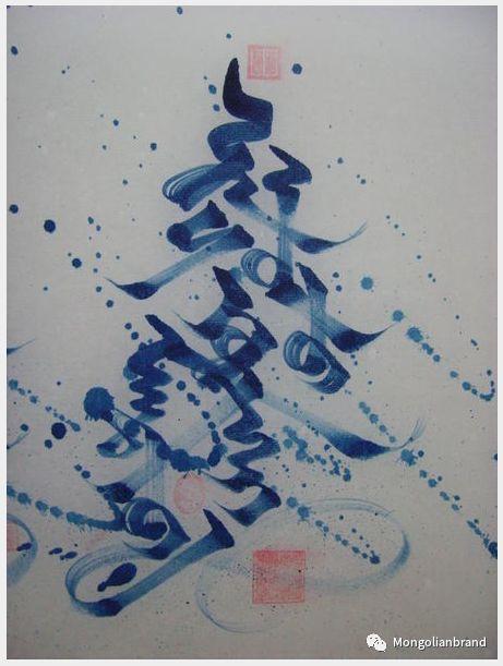 同样是竖体蒙古文,蒙古国的书法与我们不一样【组图】 第17张