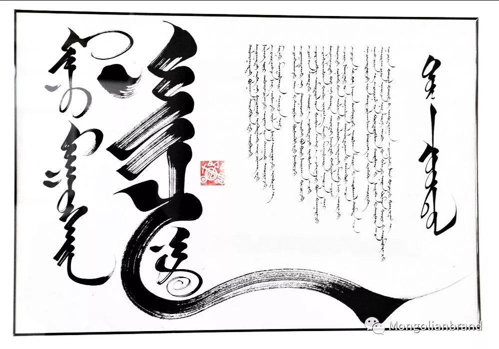 同样是竖体蒙古文,蒙古国的书法与我们不一样【组图】 第21张