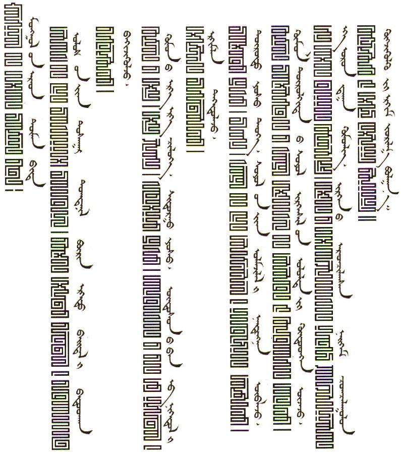 同样是竖体蒙古文,蒙古国的书法与我们不一样【组图】 第29张