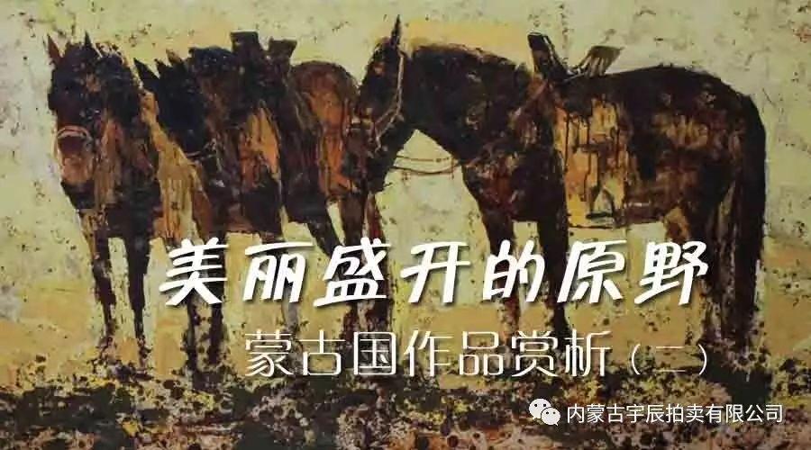 美丽盛开的原野——蒙古国作品赏析(二) 第1张 美丽盛开的原野——蒙古国作品赏析(二) 蒙古画廊