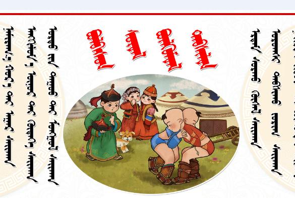 蒙古族校园文化展板4套psd 第4张 蒙古族校园文化展板4套psd 蒙古素材