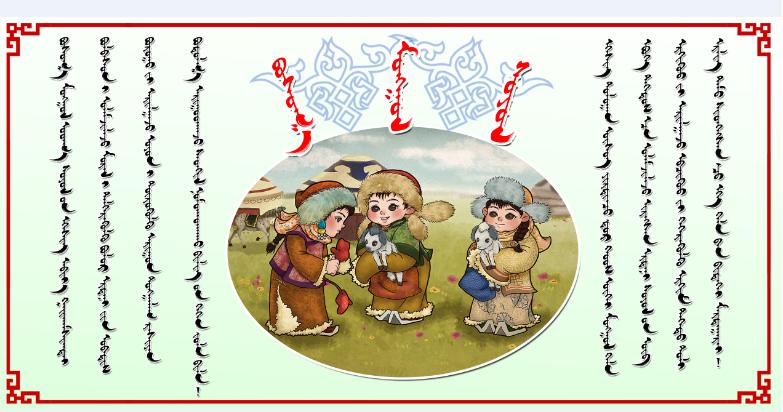 蒙古族校园文化展板4套psd 第2张 蒙古族校园文化展板4套psd 蒙古素材