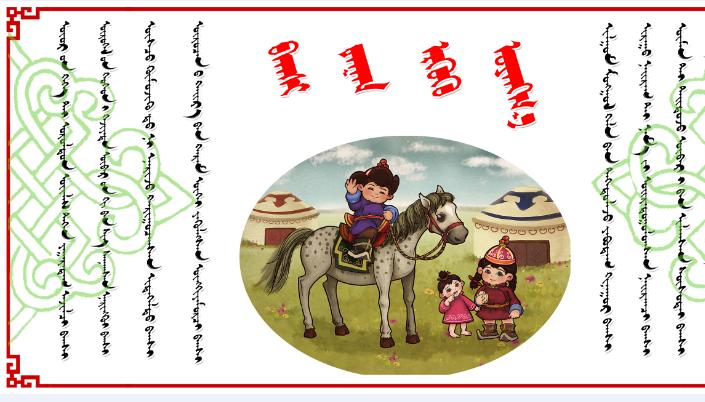 蒙古族校园文化展板4套psd 第1张 蒙古族校园文化展板4套psd 蒙古素材