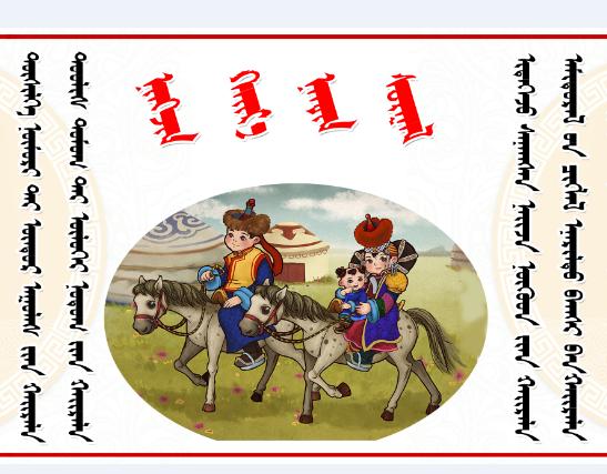 蒙古族校园文化展板4套psd 第3张 蒙古族校园文化展板4套psd 蒙古素材