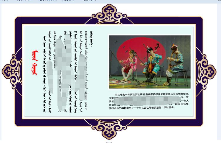 蒙古文化双语展板---马头琴(psd) 蒙古素材