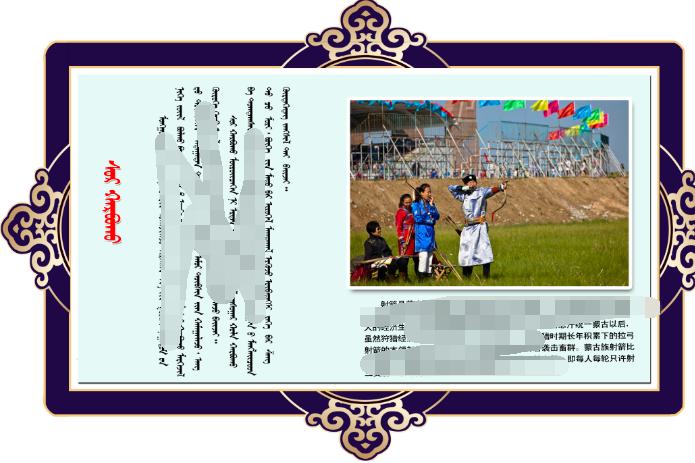 蒙古文化双语展板---蒙古射箭(psd) 蒙古素材