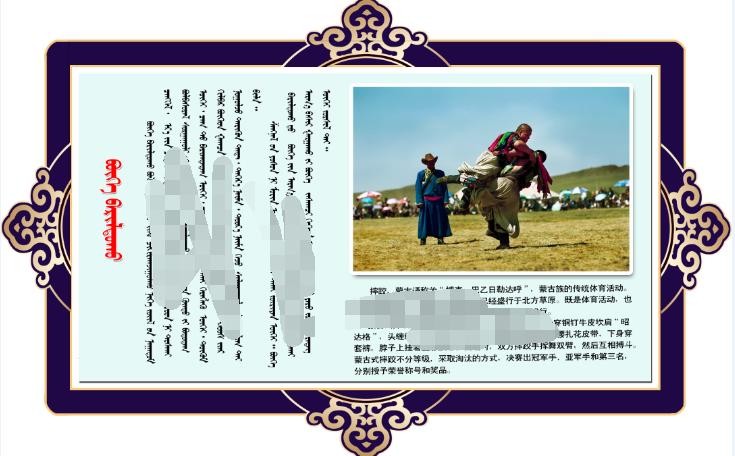 蒙古文化双语展板---蒙古摔跤(psd) 蒙古素材