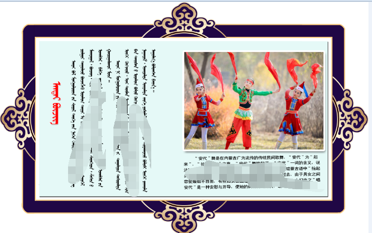 蒙古文化双语展板---安代舞(psd) 第1张