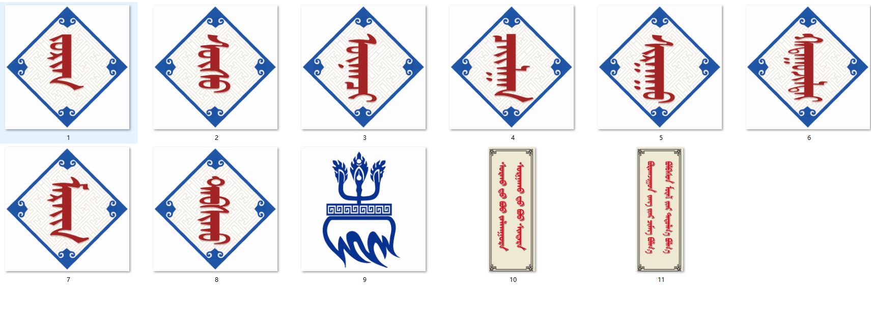 蒙古族学校班级文化装饰图2 蒙古素材
