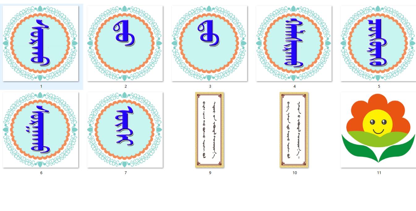 蒙古族学校班级文化装饰图6 蒙古素材