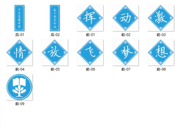 中文班级装饰图文设计图 第1张 中文班级装饰图文设计图 蒙古素材