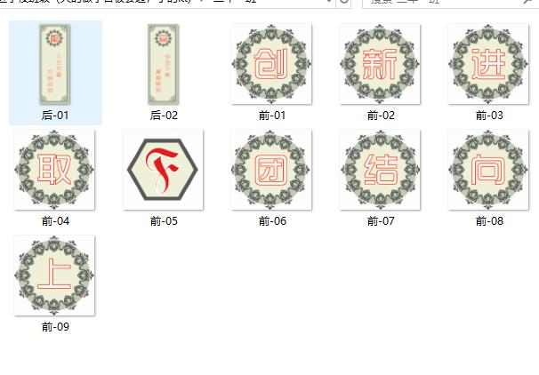 中文班级装饰图文设计图 第2张 中文班级装饰图文设计图 蒙古素材