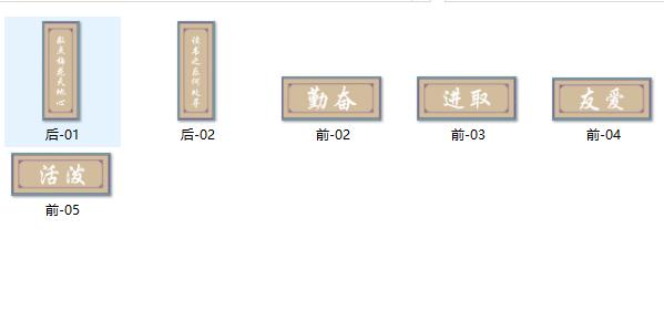 中文班级装饰图文设计图 第5张 中文班级装饰图文设计图 蒙古素材
