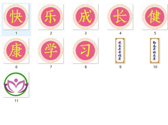 中文班级装饰图文设计图 第9张 中文班级装饰图文设计图 蒙古素材