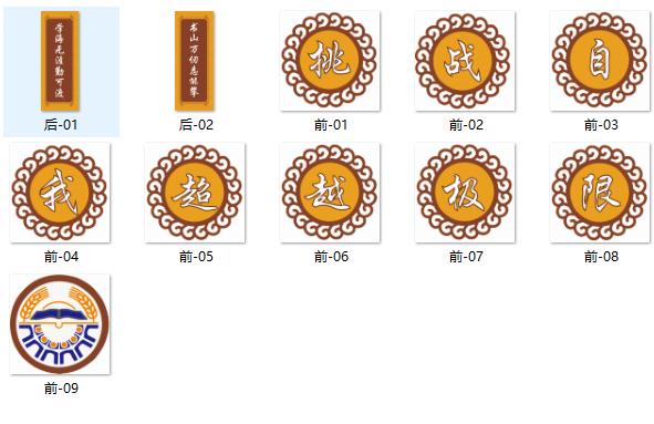 中文班级装饰图文设计图 第3张 中文班级装饰图文设计图 蒙古素材
