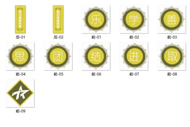 中文班级装饰图文设计图 第7张 中文班级装饰图文设计图 蒙古素材