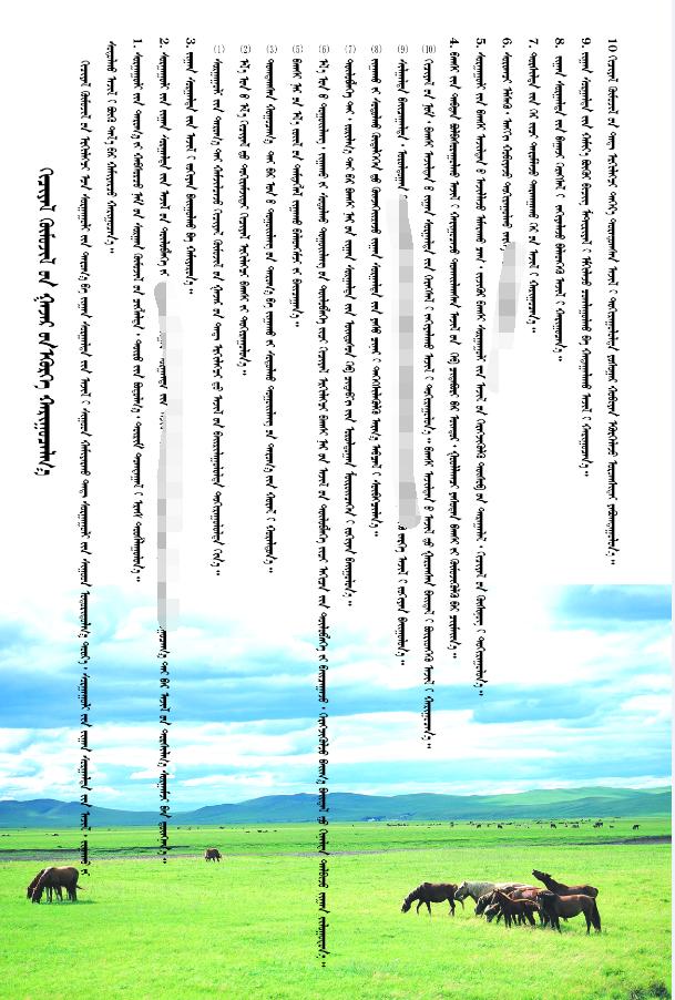 教务处职责(蒙古文psd) 第1张