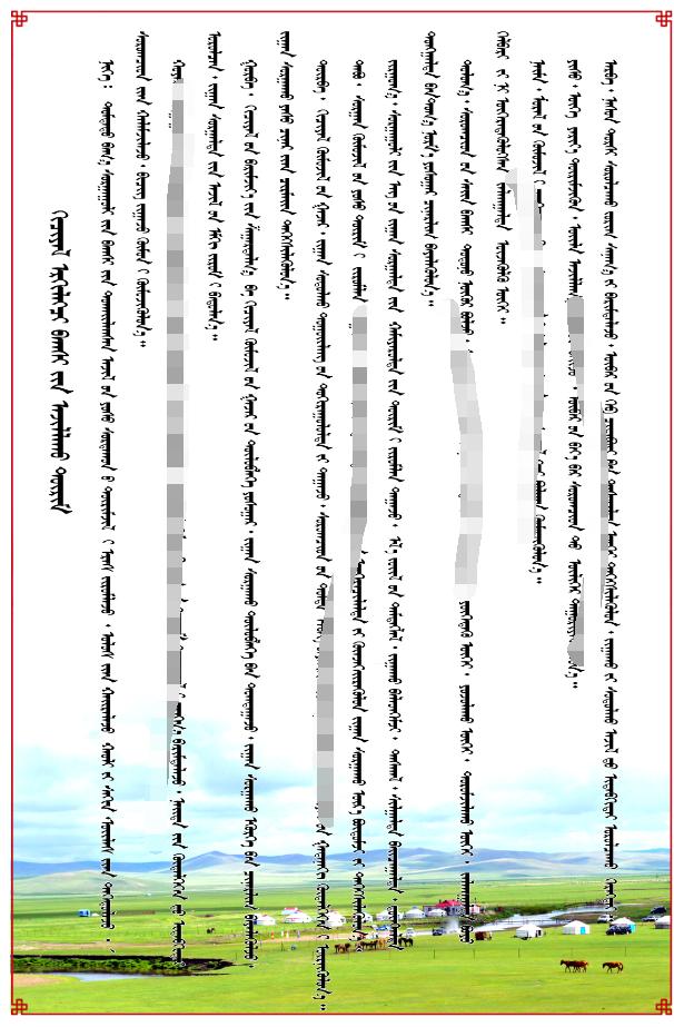 任课老师职责(蒙古文psd) 第1张