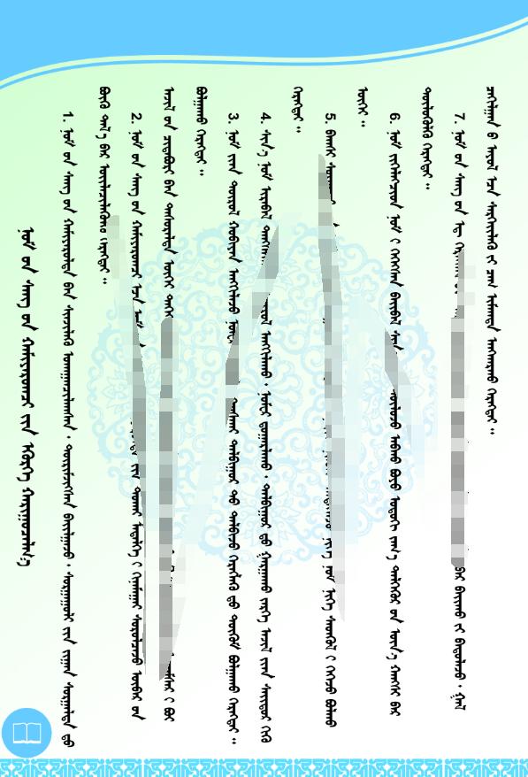 图书室管理职责(蒙古文psd) 蒙古素材