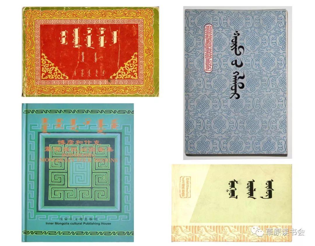 博彦和什克与他的蒙古族图案艺术 第7张 博彦和什克与他的蒙古族图案艺术 蒙古图案