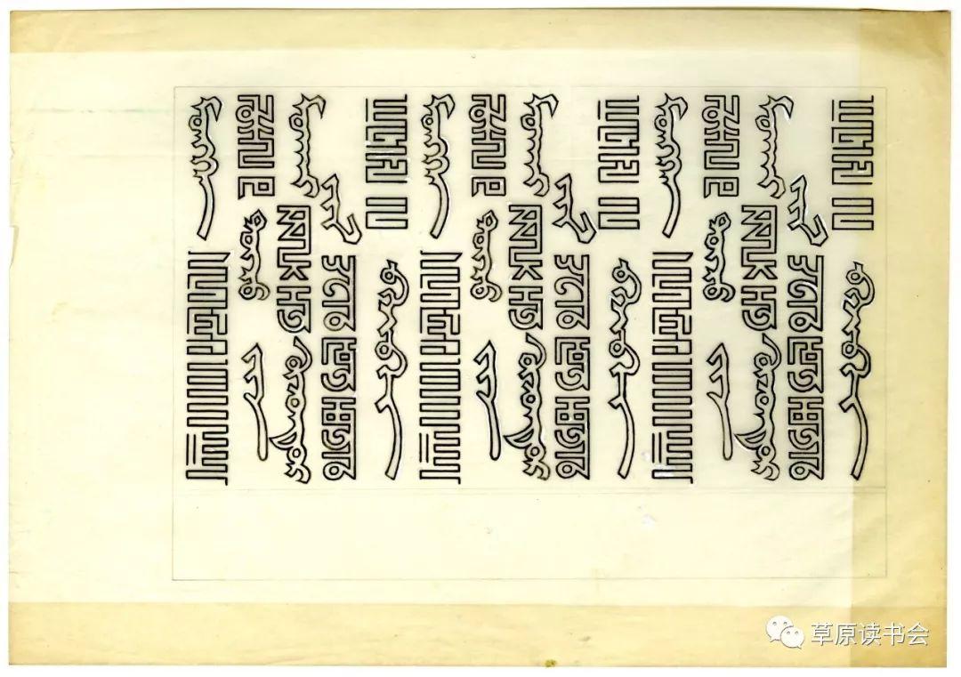 博彦和什克与他的蒙古族图案艺术 第12张 博彦和什克与他的蒙古族图案艺术 蒙古图案