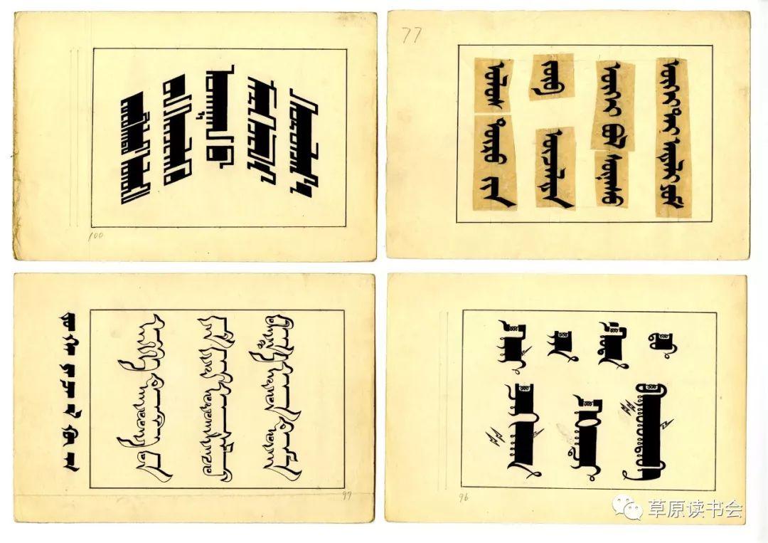 博彦和什克与他的蒙古族图案艺术 第14张 博彦和什克与他的蒙古族图案艺术 蒙古图案