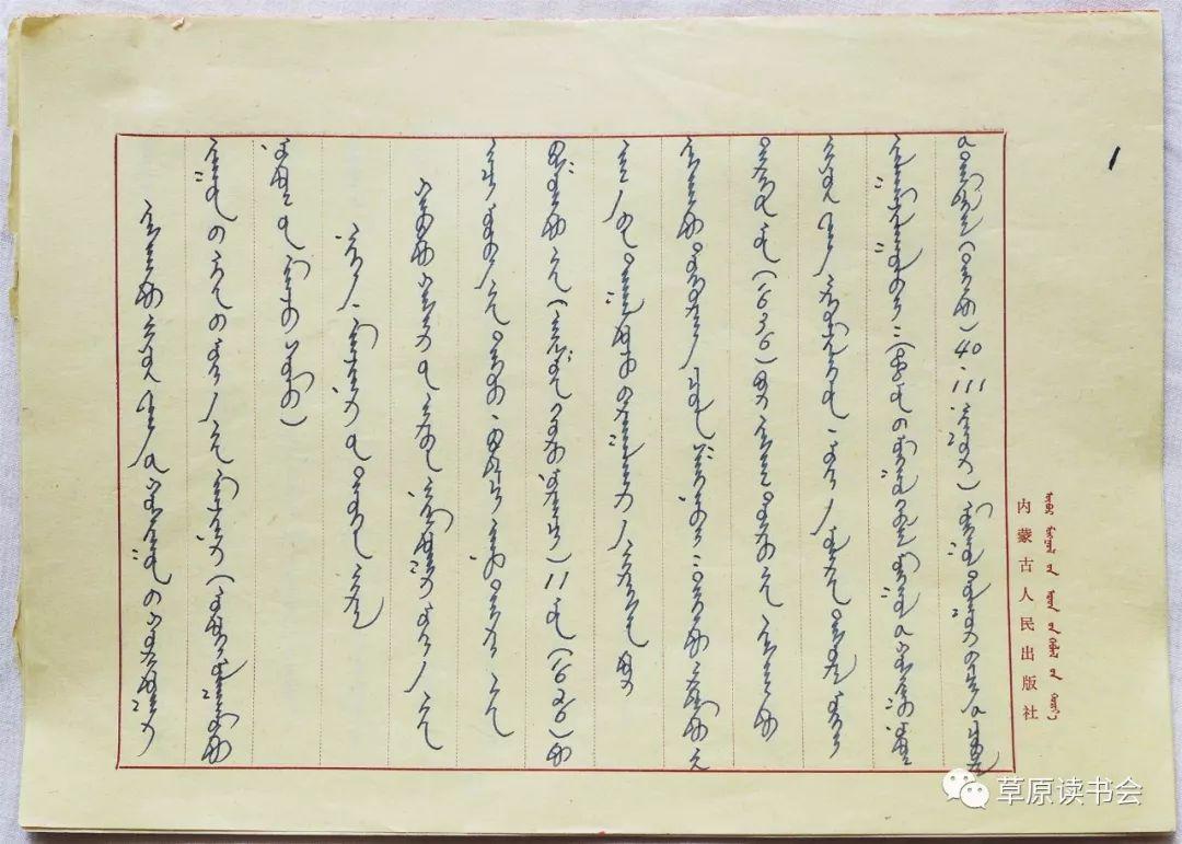 博彦和什克与他的蒙古族图案艺术 第19张 博彦和什克与他的蒙古族图案艺术 蒙古图案