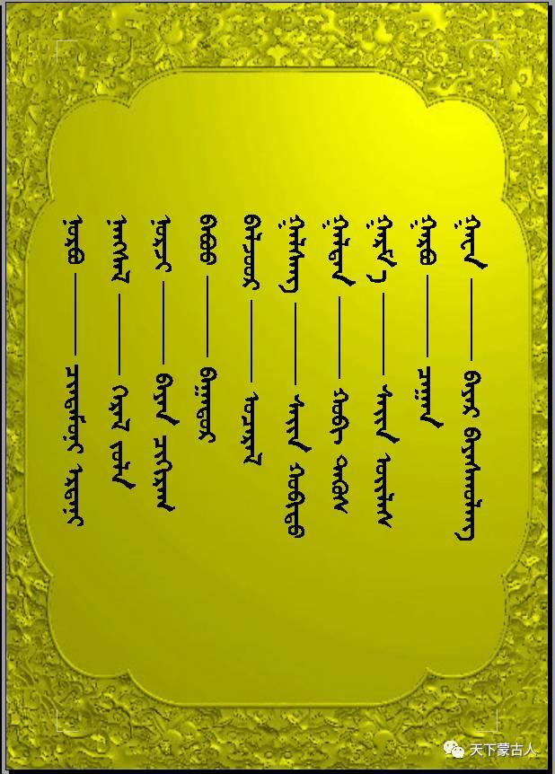 来自藏语蒙古人名字的翻译 第2张