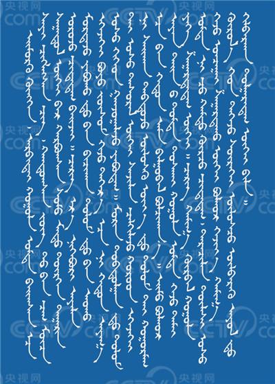 【饮食文化】蒙古族饮食习俗(蒙古文) 第6张 【饮食文化】蒙古族饮食习俗(蒙古文) 蒙古文库