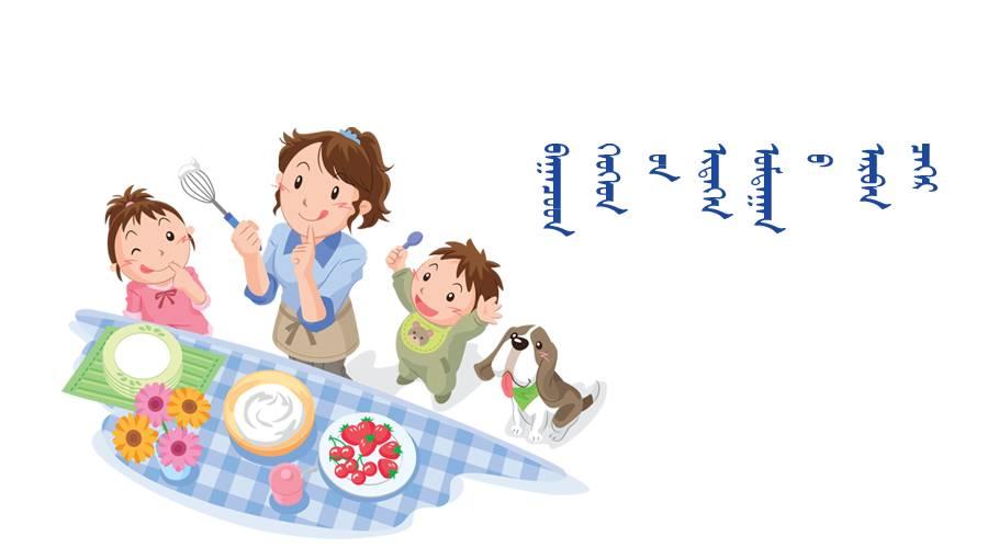 青少年饮食注意事项《蒙古文》