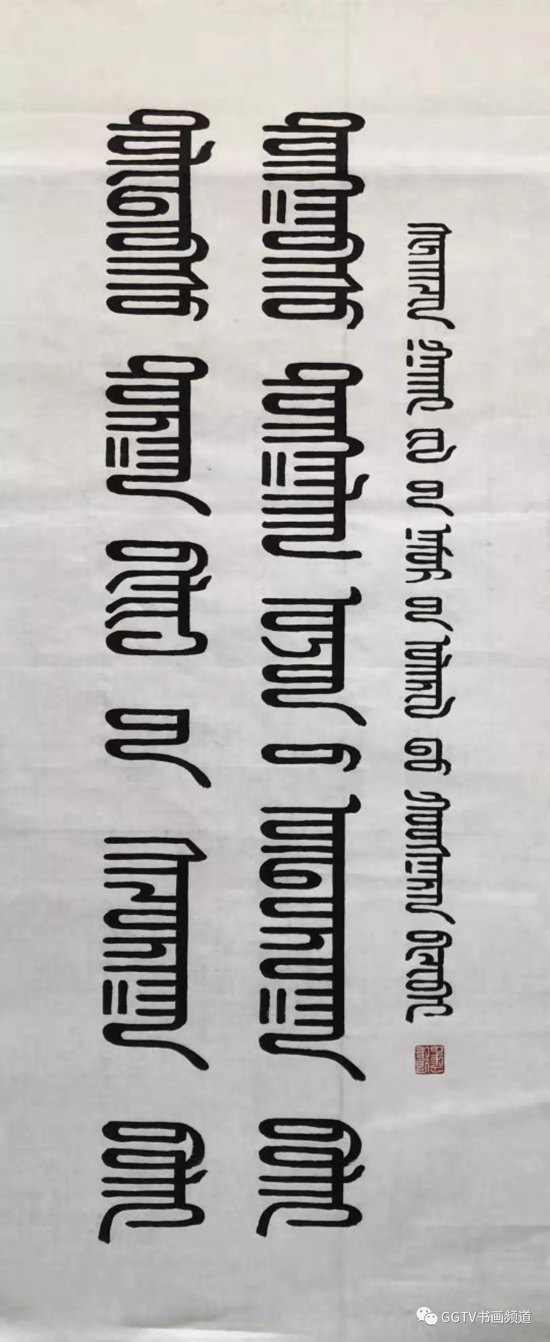 庆祝建国70周年全国优秀艺术家  —— 鲍好斯那拉作品展 第14张 庆祝建国70周年全国优秀艺术家   ——  鲍好斯那拉作品展 蒙古书法