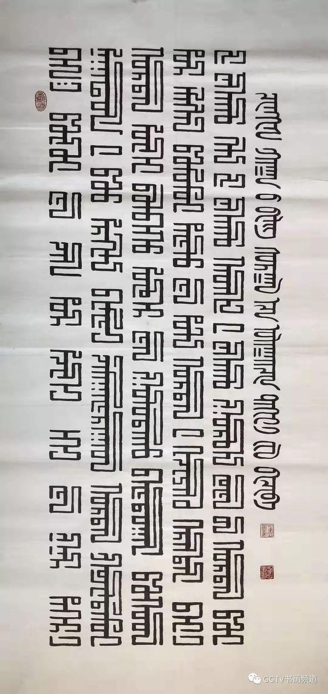 庆祝建国70周年全国优秀艺术家  —— 鲍好斯那拉作品展 第24张 庆祝建国70周年全国优秀艺术家   ——  鲍好斯那拉作品展 蒙古书法