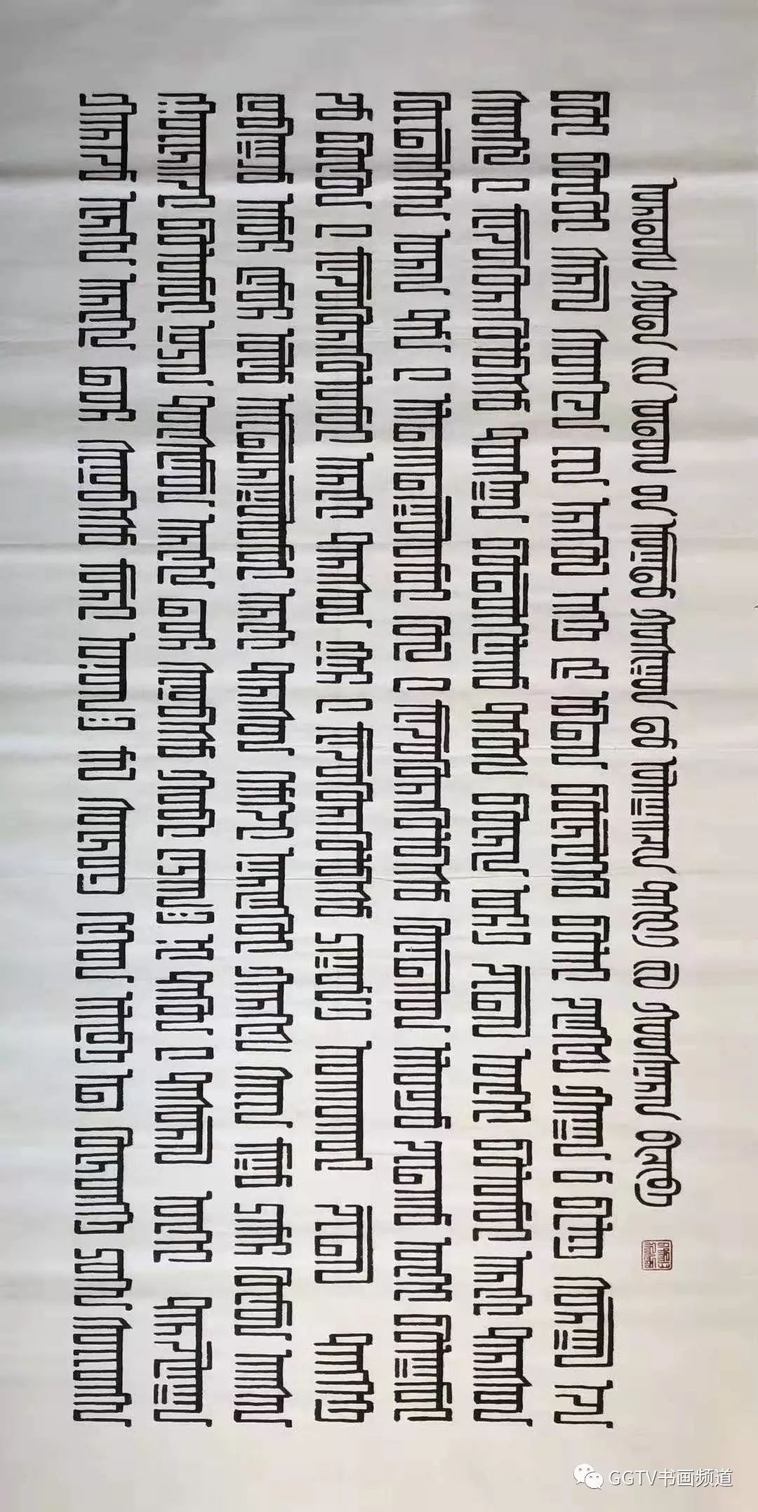 庆祝建国70周年全国优秀艺术家  —— 鲍好斯那拉作品展 第27张 庆祝建国70周年全国优秀艺术家   ——  鲍好斯那拉作品展 蒙古书法