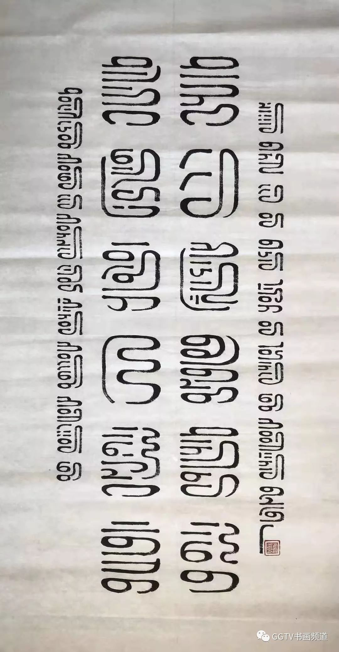 庆祝建国70周年全国优秀艺术家  —— 鲍好斯那拉作品展 第32张 庆祝建国70周年全国优秀艺术家   ——  鲍好斯那拉作品展 蒙古书法