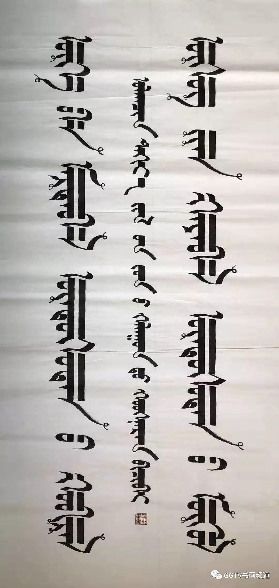 庆祝建国70周年全国优秀艺术家  —— 鲍好斯那拉作品展 第41张 庆祝建国70周年全国优秀艺术家   ——  鲍好斯那拉作品展 蒙古书法