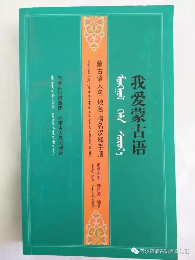 学蒙古语的人很多,学蒙古语的书籍有哪些?┃回顾50年代至今学蒙古语的书籍(3) 第1张 学蒙古语的人很多,学蒙古语的书籍有哪些?┃回顾50年代至今学蒙古语的书籍(3) 蒙古文化