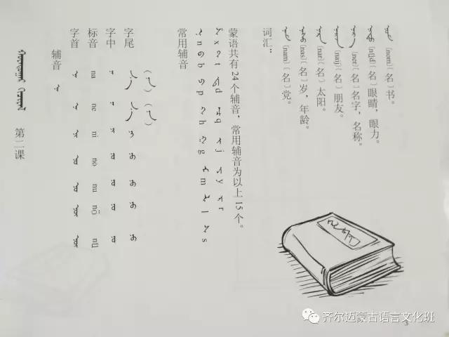 学蒙古语的人很多,学蒙古语的书籍有哪些?┃回顾50年代至今学蒙古语的书籍(3) 第12张 学蒙古语的人很多,学蒙古语的书籍有哪些?┃回顾50年代至今学蒙古语的书籍(3) 蒙古文化