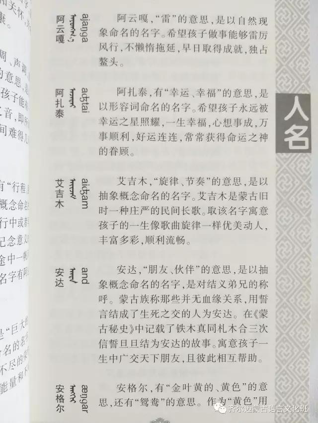 学蒙古语的人很多,学蒙古语的书籍有哪些?┃回顾50年代至今学蒙古语的书籍(3) 第5张 学蒙古语的人很多,学蒙古语的书籍有哪些?┃回顾50年代至今学蒙古语的书籍(3) 蒙古文化