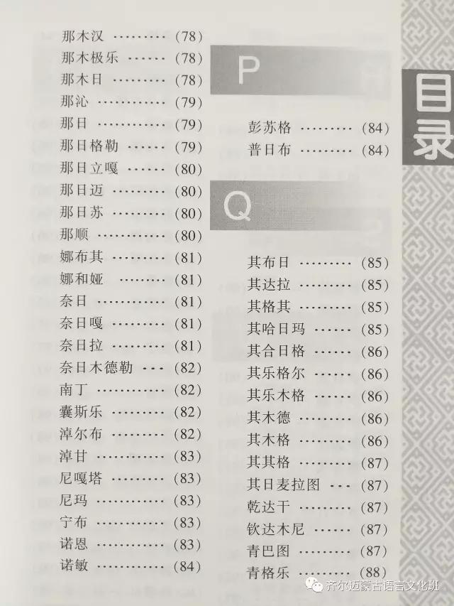 学蒙古语的人很多,学蒙古语的书籍有哪些?┃回顾50年代至今学蒙古语的书籍(3) 第3张 学蒙古语的人很多,学蒙古语的书籍有哪些?┃回顾50年代至今学蒙古语的书籍(3) 蒙古文化