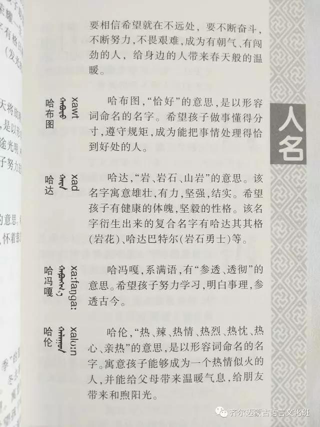 学蒙古语的人很多,学蒙古语的书籍有哪些?┃回顾50年代至今学蒙古语的书籍(3) 第6张 学蒙古语的人很多,学蒙古语的书籍有哪些?┃回顾50年代至今学蒙古语的书籍(3) 蒙古文化
