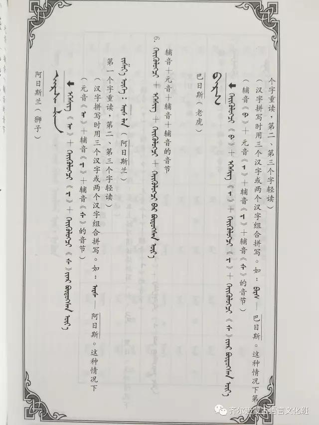 学蒙古语的人很多,学蒙古语的书籍有哪些?┃回顾50年代至今学蒙古语的书籍(3) 第25张 学蒙古语的人很多,学蒙古语的书籍有哪些?┃回顾50年代至今学蒙古语的书籍(3) 蒙古文化