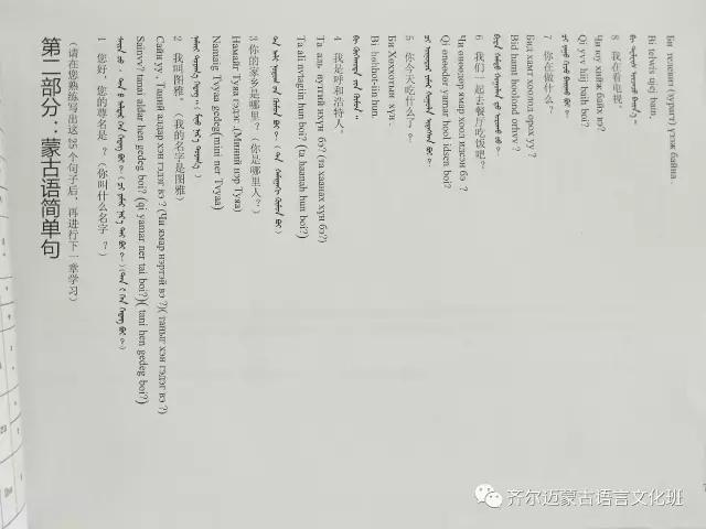 学蒙古语的人很多,学蒙古语的书籍有哪些?┃回顾50年代至今学蒙古语的书籍(3) 第16张 学蒙古语的人很多,学蒙古语的书籍有哪些?┃回顾50年代至今学蒙古语的书籍(3) 蒙古文化