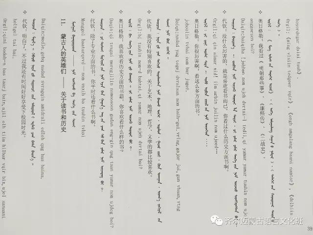 学蒙古语的人很多,学蒙古语的书籍有哪些?┃回顾50年代至今学蒙古语的书籍(3) 第18张 学蒙古语的人很多,学蒙古语的书籍有哪些?┃回顾50年代至今学蒙古语的书籍(3) 蒙古文化